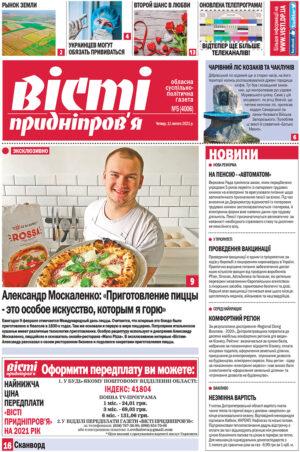 Газета Вісті Придніпров'я від 11 лютого 2021 року №5 (4006)