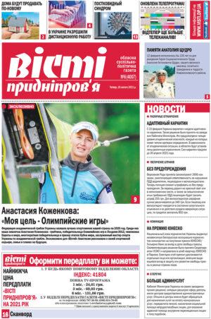 Газета Вісті Придніпров'я від 18 лютого 2021 року №6 (4007).