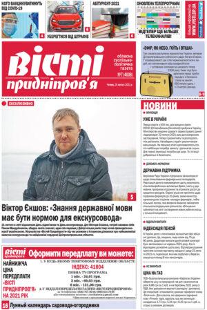 Газета Вісті Придніпров'я від 25 лютого 2021 року №7 (4008).