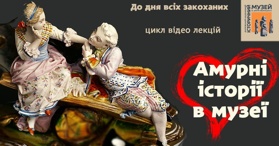 Амурні історії_історичний музей