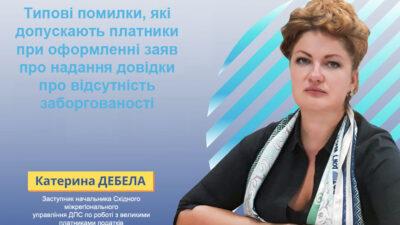 Катерина Дебела