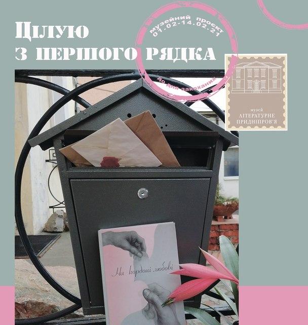 Литмузей_Днепр
