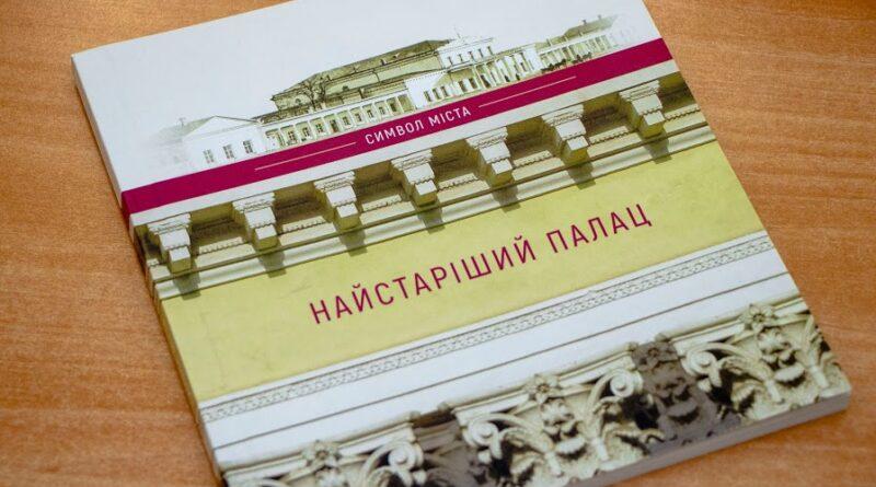 презентація путівника_Дніпро