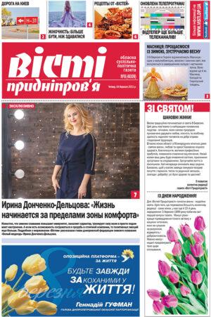 Газета Вісті Придніпров'я від 4 березня 2021 року №8 (4009).