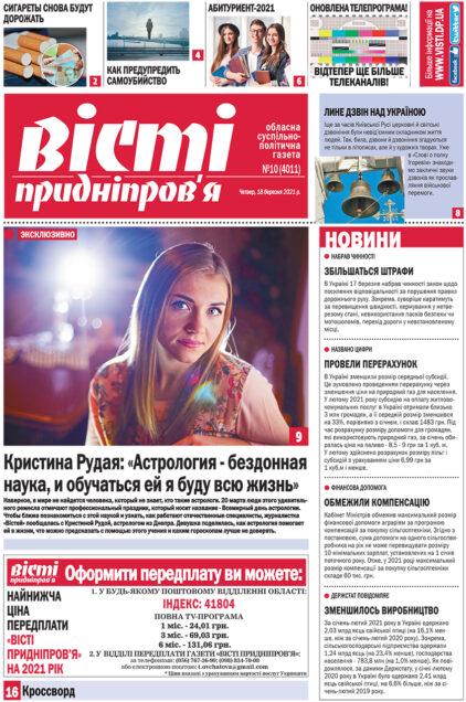 Газета Вісті Придніпров'я від 18 березня 2021 року №10 (4011).