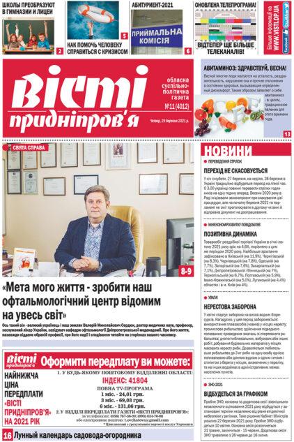 Газета Вісті Придніпров'я від 25 березня 2021 року №11 (4012)