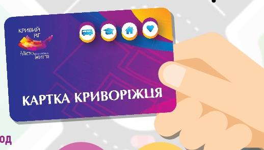 картка криворіжця
