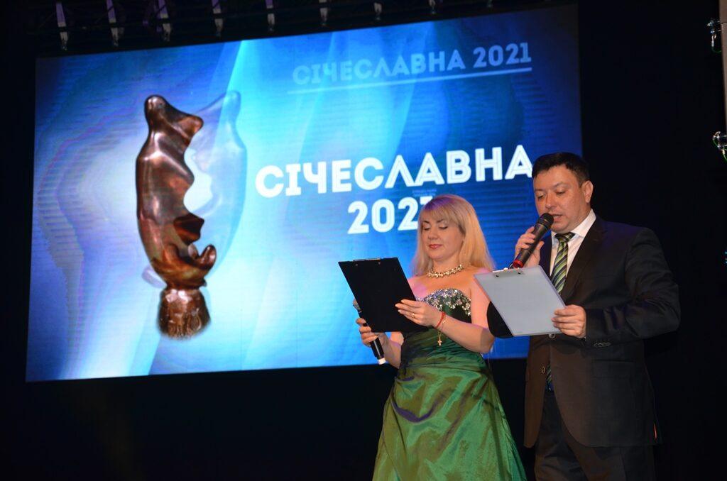 конкурс Сичеславна