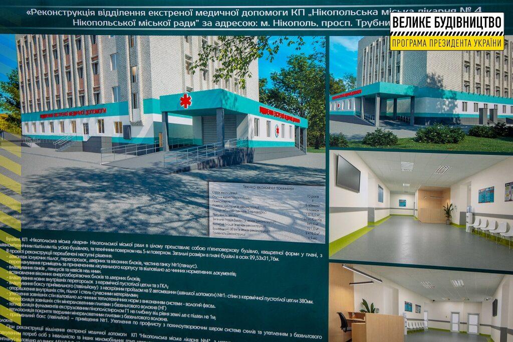 приемное отделение_больница Никополь