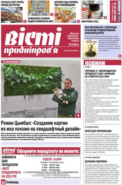 Газета Вісті Придніпров'я від 8 квітня 2021 року №13 (4014).