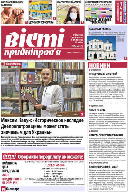 Газета Вісті Придніпров'я від 15 квітня 2021 року №14 (4015).