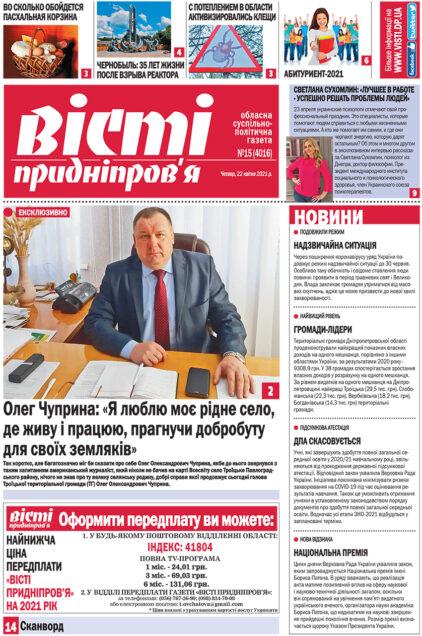 Газета Вісті Придніпров'я від 22 квітня 2021 року №15 (4016).