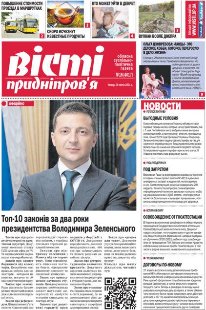 Вісті Придніпров'я №16 (4017) від 29 квітня 2021 року