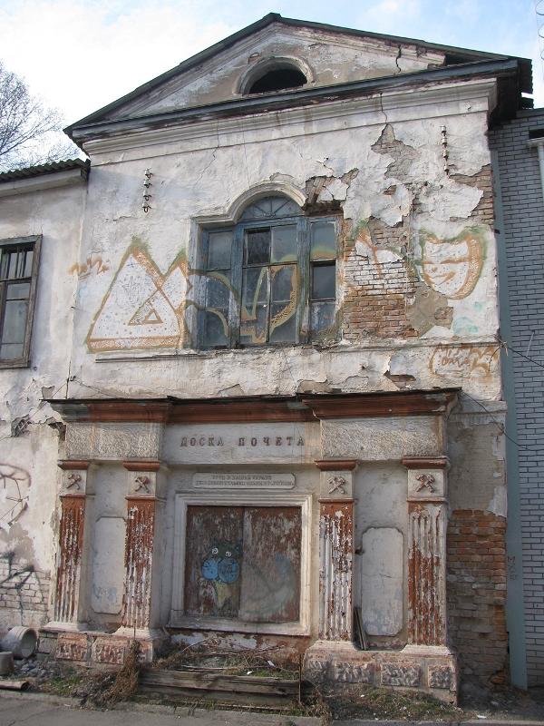Дом на Ширшова