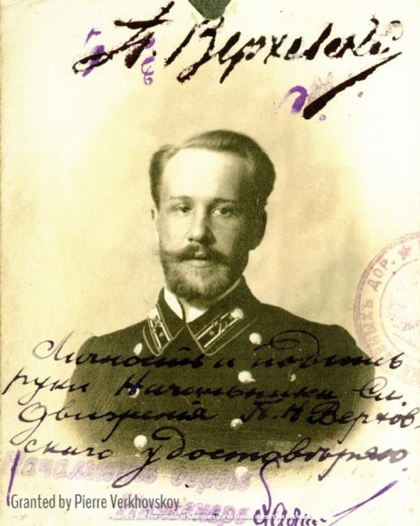 Петр Верховской