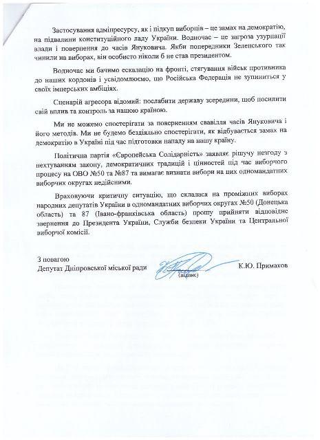Звернення_Примаков