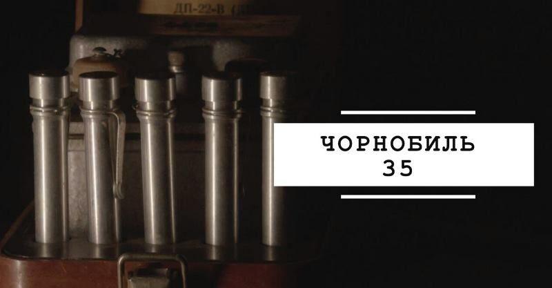 фильм Чернобыль 35