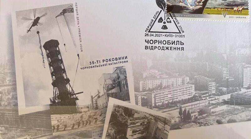 конверт_ЧАЕС