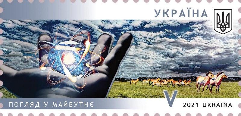 поштова марка_ЧАЕС