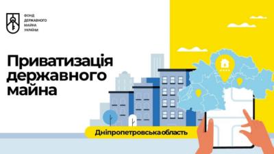 В Україні відновлюють аукціони з продажу об'єктів великої приватизації