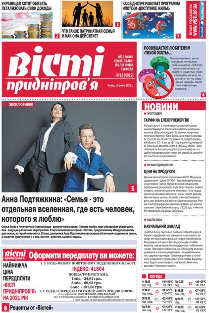 Газета Вісті Придніпров'я від 13 травня 2021 року №18 (4019).
