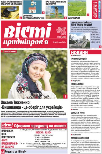 Газета Вісті Придніпров'я від 20 травня 2021 року №19 (4020).