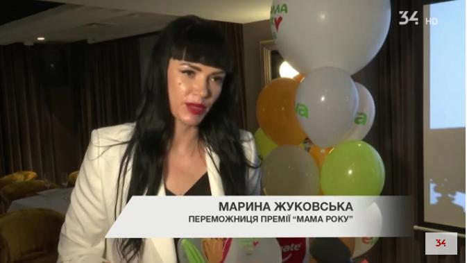 Марина Жуковская