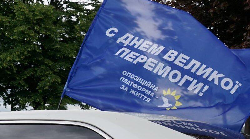ОПЗЖ_автопробег