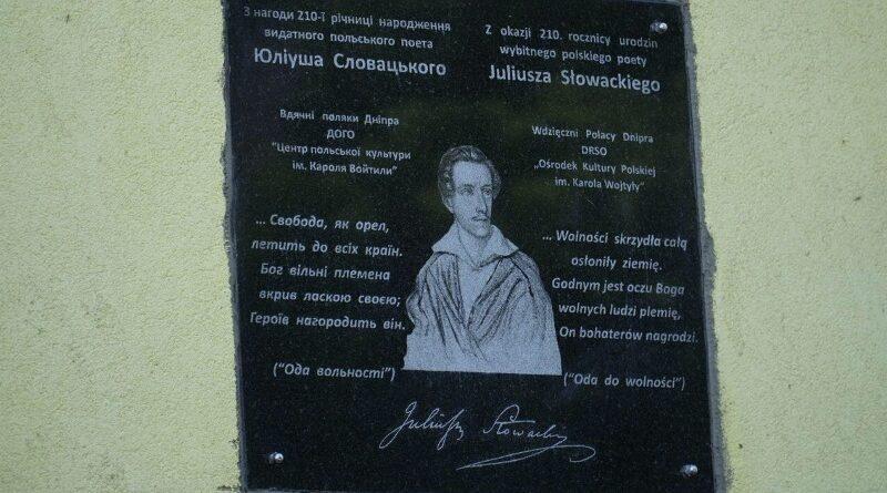 меморіальна дошка Юліушу Словацькому_Дніпро