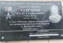 мемориальная доска_Евгений Березняк