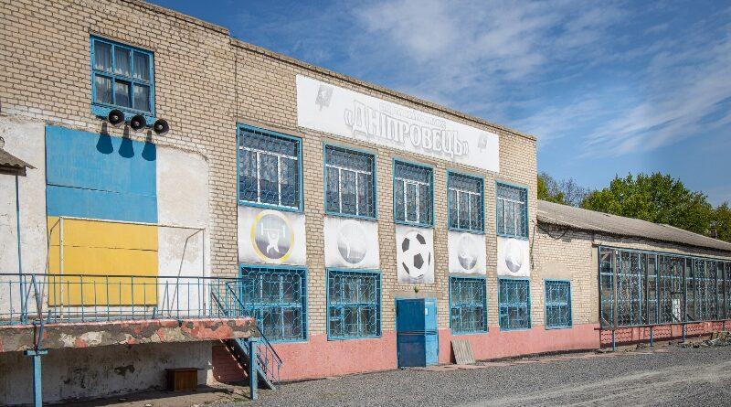 реконструкция стадиона_Днепровское