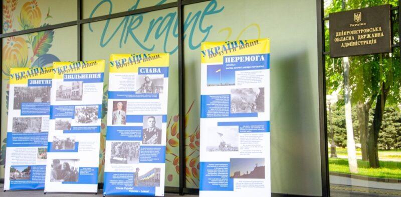 виставка_ДніпроОДА