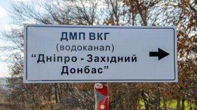 водоканал Днепр-Западный Донбасс