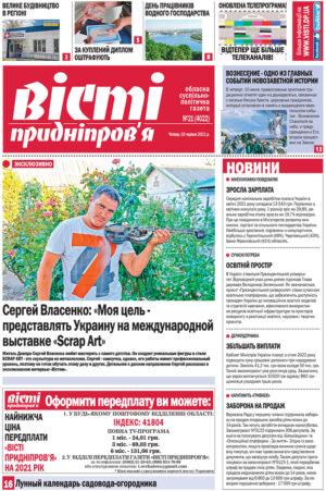 Газета Вісті Придніпров'я від 3 червня 2021 року №21 (4022).