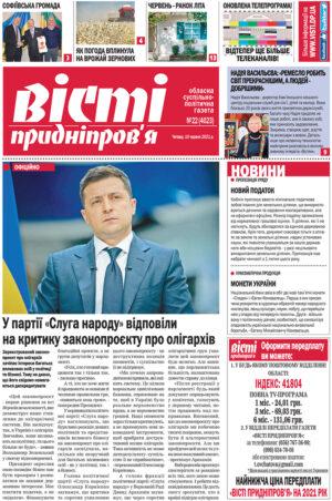 Газета Вісті Придніпров'я від 27 травня 2021 року №20 (4021).