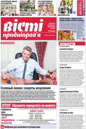 Газета Вісті Придніпров'я від 17 червня 2021 року №23 (4024).