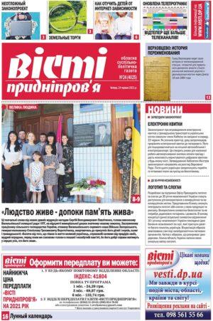 Газета Вісті Придніпров'я від 24 червня 2021 року №24 (4025).