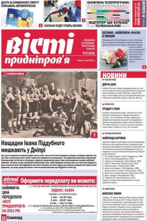 Газета Вісті Придніпров'я від 1 липня 2021 року №25 (4026).