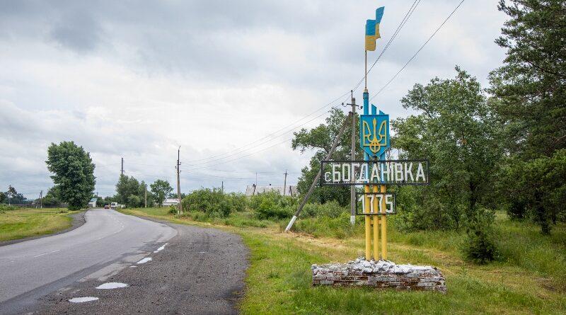 Богдановка_Днепропетровская область
