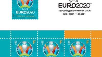 Укрпошта випустила марку до © UEFA EURO 2020 ТМ