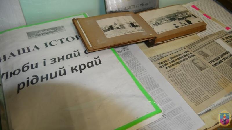 історико-краєзнавча кімната_Шолохове