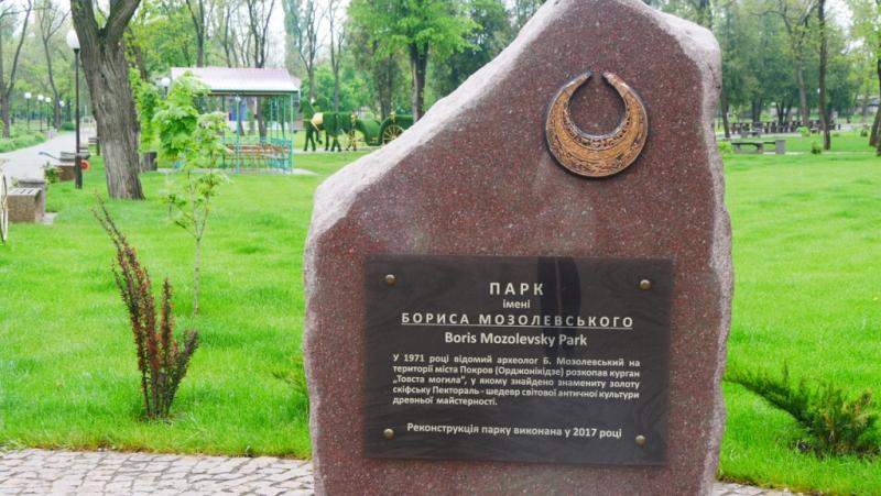 парк Бориса Мозолевського_Покров