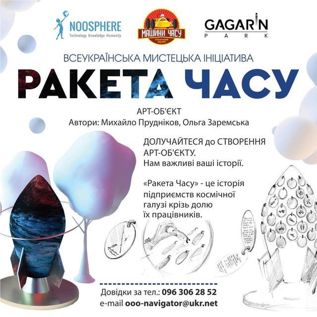 ракета времени_Днепр
