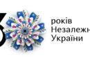 всеукраїнський марафон