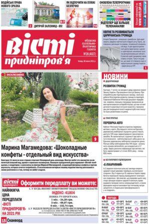Газета Вісті Придніпров'я від 8 липня 2021 року №26 (4027).