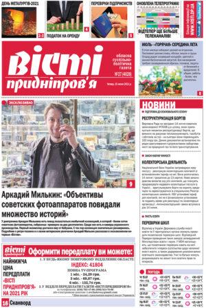 Газета Вісті Придніпров'я від 15 липня 2021 року №27 (4028).