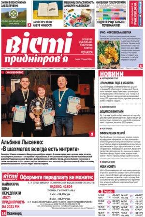Газета Вісті Придніпров'я від 22 липня 2021 року №28 (4029).