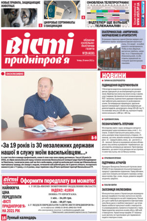 Газета Вісті Придніпров'я від 29 липня 2021 року №29 (4030).
