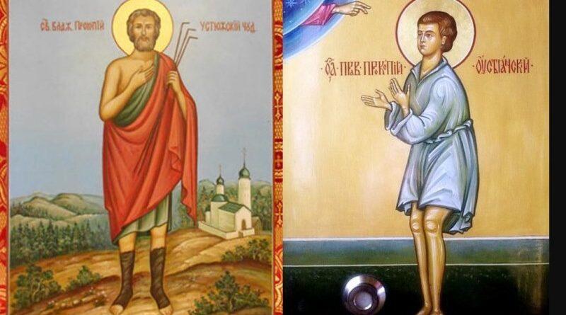 Прокопий и Прокопий Устьянский