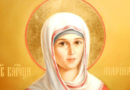 святая мученица Марина